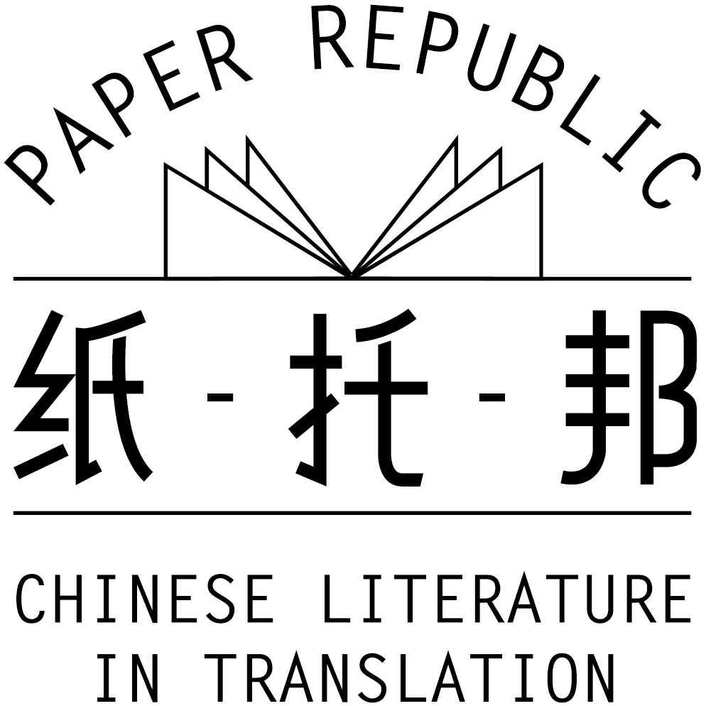 Paper Republic – Chinese Literature in Translation