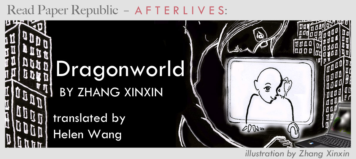 zhang xinxin dragonworld