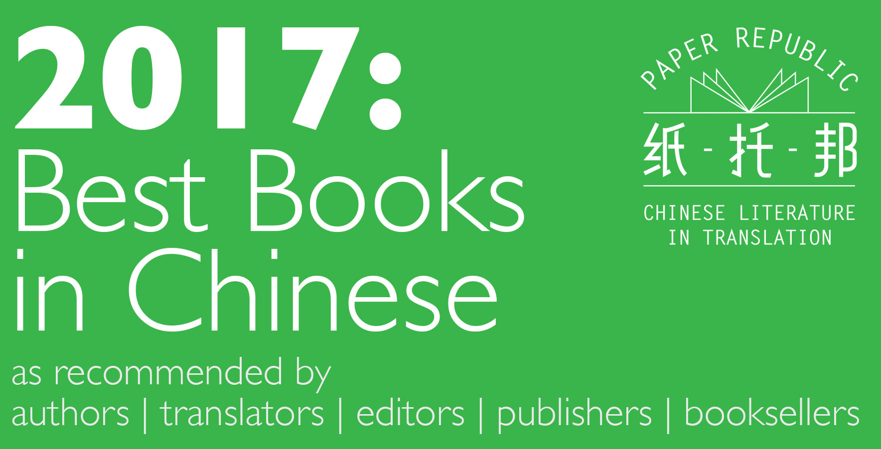 2017 Best Books In Chinese