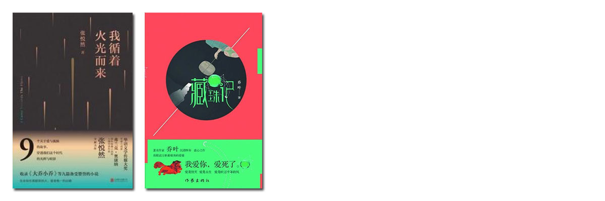 2017: Best Books in Chinese