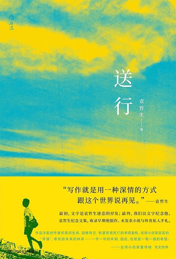 yuan zhesheng