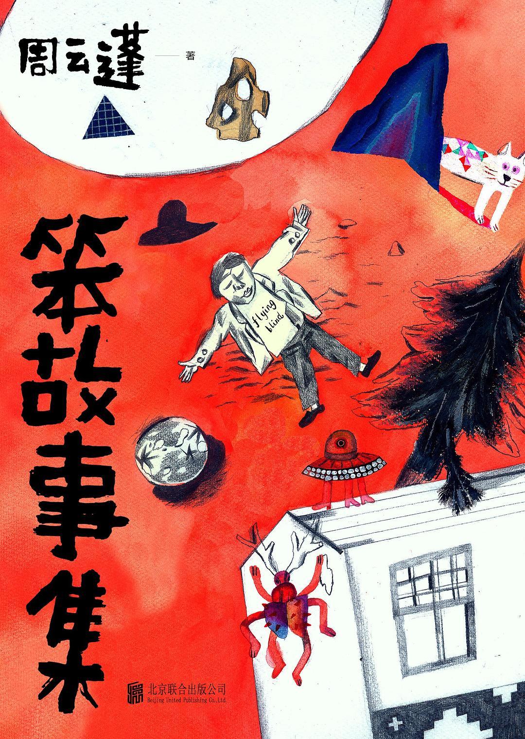 zhou yunpeng
