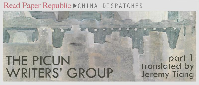 March on Beijing - The Picun Writers Group Part 1 cover