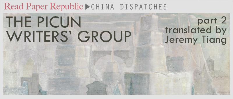 March on Beijing - The Picun Writers' Group Part 2 cover